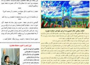 nashriye-rahiyan-nur93-