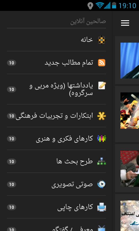 salehinonline_apk_screenshot2