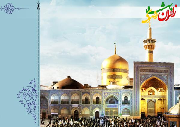 رضایت-نامه-اردوی-مشهد001