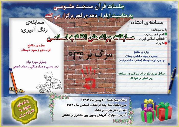 mosabeghehnaghashifajr