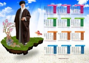 آموزش ساخت سطل زباله تقویم مذهبی و فرهنگی ۹۵
