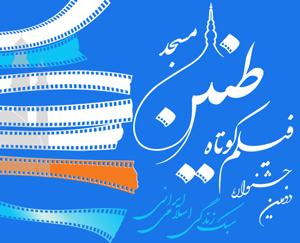 جشنواره فیلم کوتاه طنین مسجد