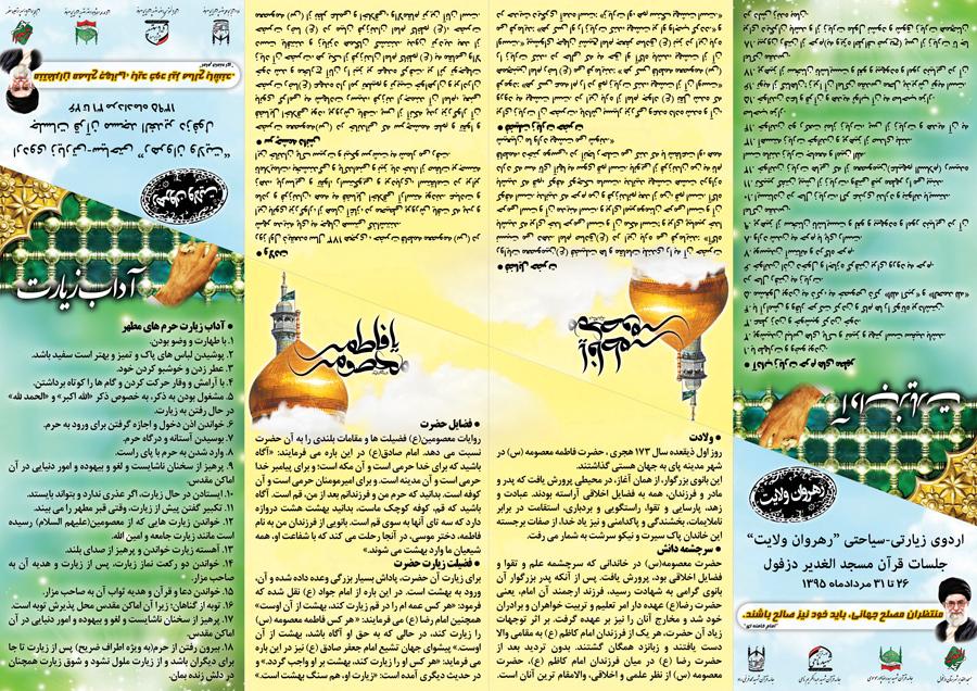 Farhangi-Mazhabi-1