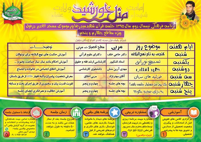mesle_khorshid2