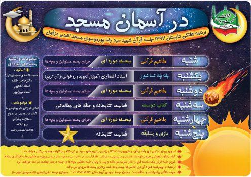 """پوستر برنامه هفتگی تابستانه """"در آسمان مسجد"""" + فایل لایه باز"""